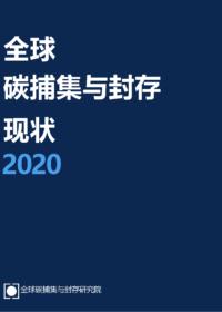 全球碳捕集与封存现状2020